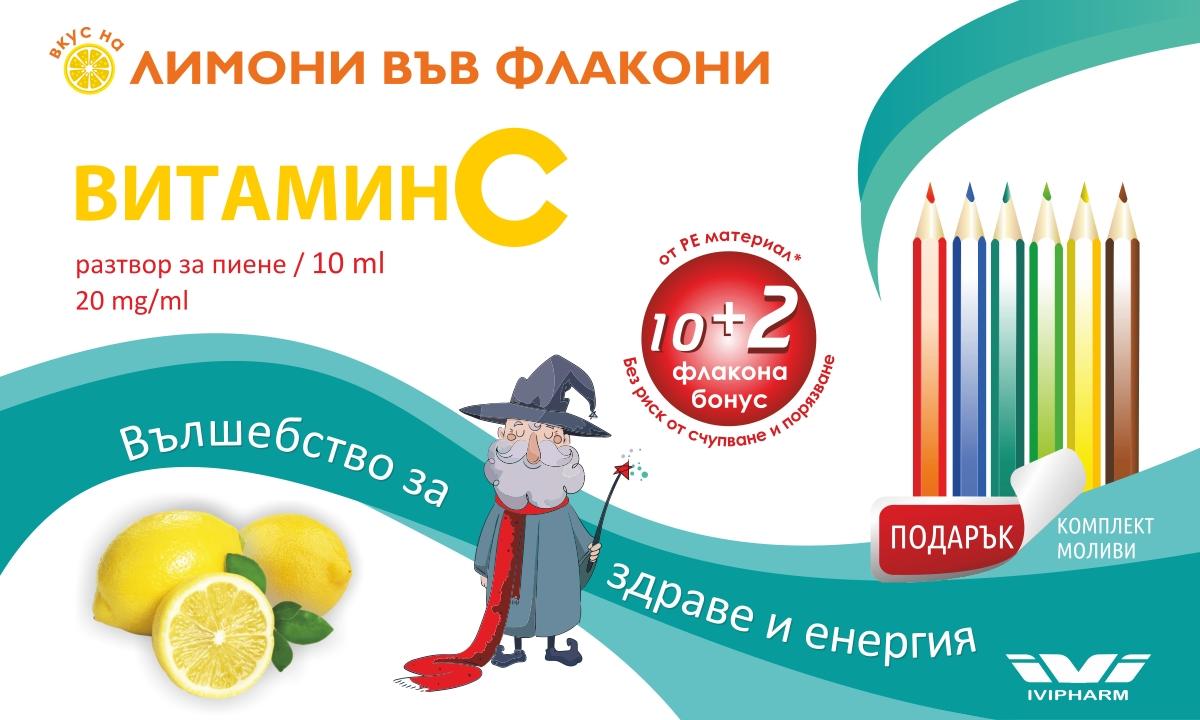 Витамин С 200 мг. х 12 броя, лимони във флакони