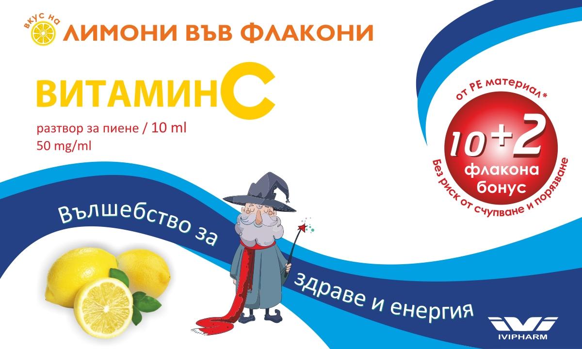 Витамин С 500 мг. х 12 броя, лимони във флакони
