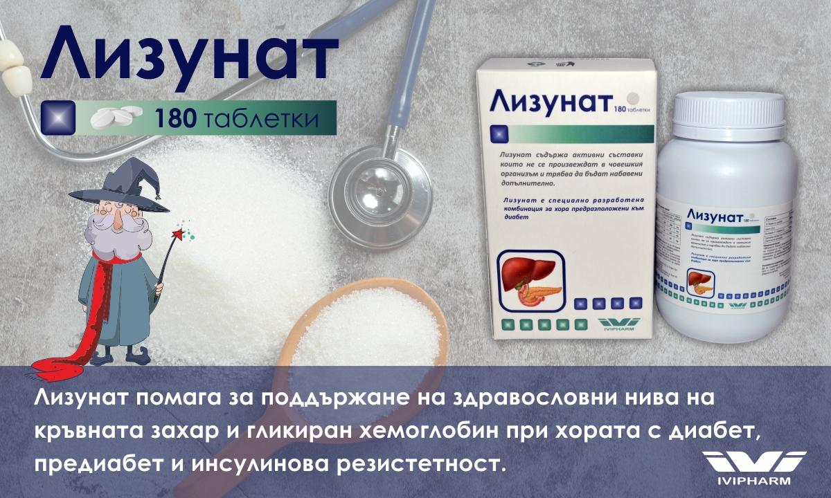 Лизунат, 180 таблетки в опаковка