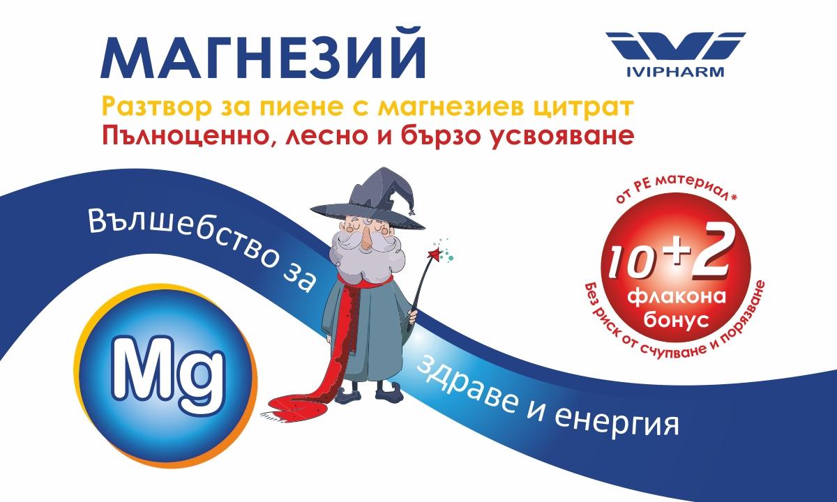 Магнезий – флакони за пиене, 125 мг. магнезий х 12 броя